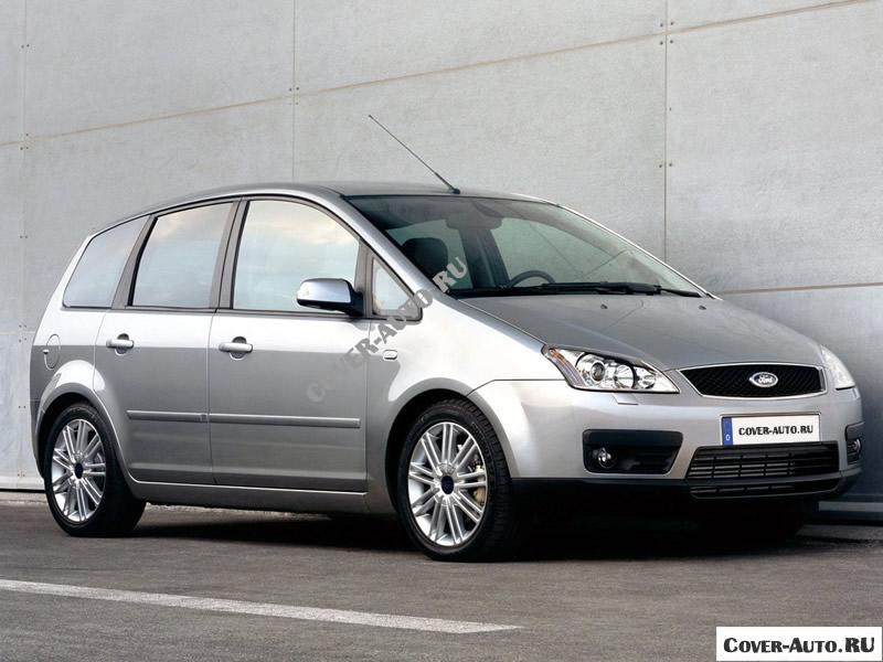 Форд С-Макс с 2003 г.в.