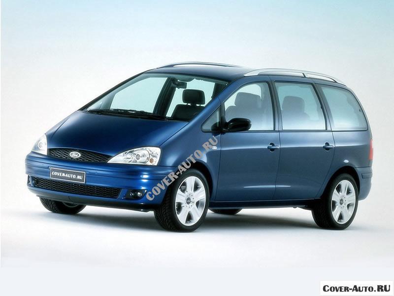 Форд Гелекси с 2000-2008 г.в.