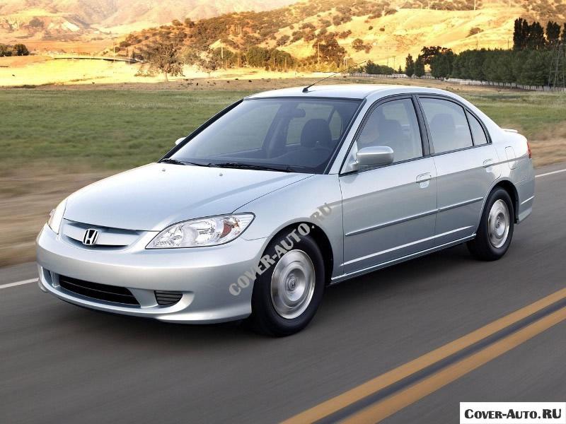 Хонда Цивик седан с 2001-2006 г.в.