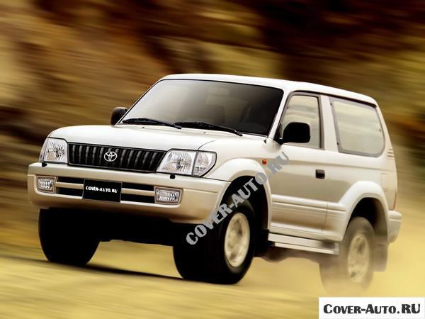 Тойота Ланд Крузер-90 с 1996-2003 г.в. (3 двери)